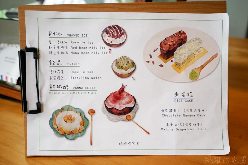 [花蓮新城美食]好好吃食堂 -鋼琴 店狗 老宅再生  文青必訪冰店 大推綠豆冰跟奶酪 自製洛神花冰還有特製米蛋糕 太魯閣附近美食