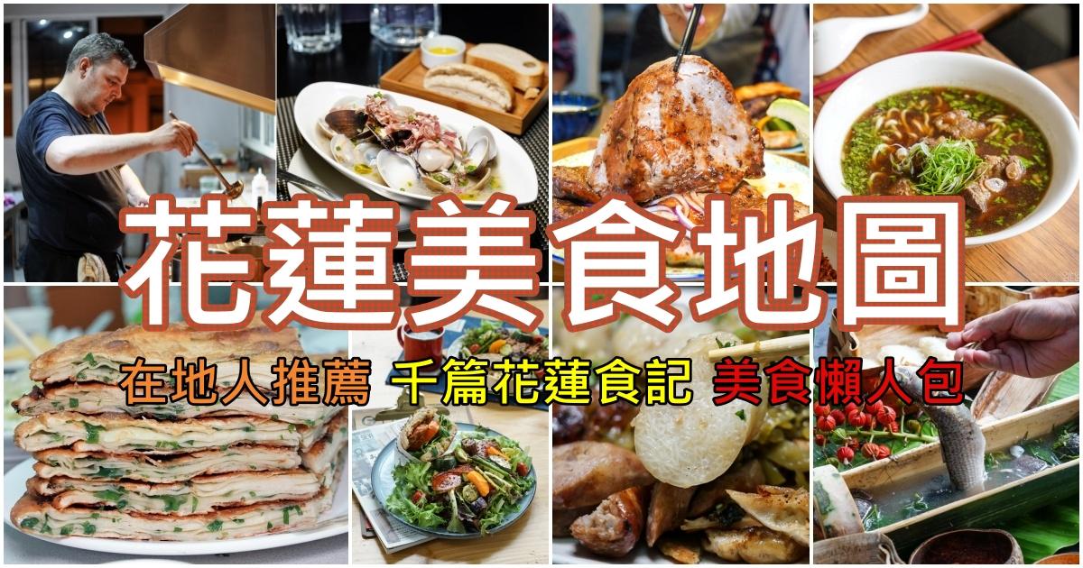 網站熱門文章:花蓮美食懶人包-千篇花蓮食記精選80家餐廳 花蓮美食地圖2021持續更新版 花蓮美食總整理