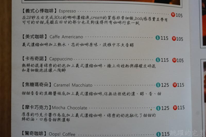 [花蓮咖啡廳]再訪OOPS驚奇咖啡- 蒸籠鬆餅也太好拍、環境舒適 適合朋友吃飯聚餐 寵物友善餐廳 花蓮美食