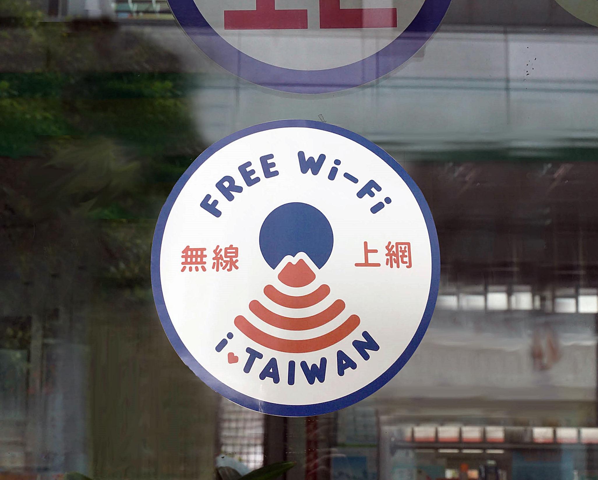 台灣上千個免費Wifi無線上網  國外遊客也能免費上網  iTaiwan免費上網 上網不用錢 內附網路申請步驟及APP下載 @跳躍的宅男