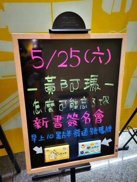 [花蓮書店]黃阿瑪的後宮生活簽書會-怎麼可能忘了你  大家早上要來拿號碼牌唷!!! 花蓮簽書會於5/25 下午2點到5點開始