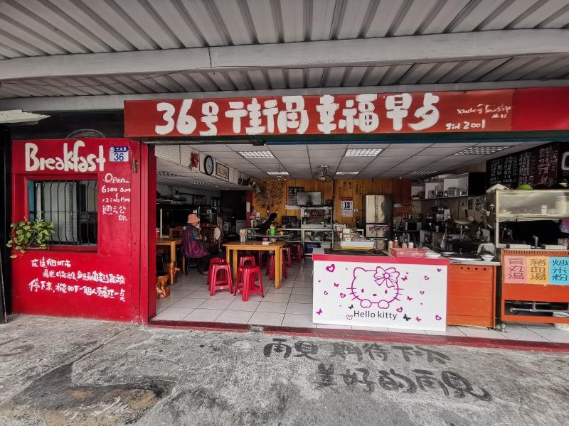 [花蓮新城早餐]街角幸福早餐-特調醬料好特別,加了味道更好吃唷 @跳躍的宅男