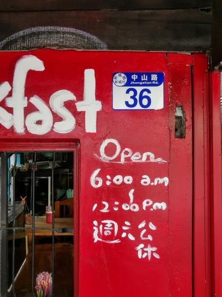 [花蓮新城早餐]街角幸福早餐-特調醬料好特別,加了味道更好吃唷
