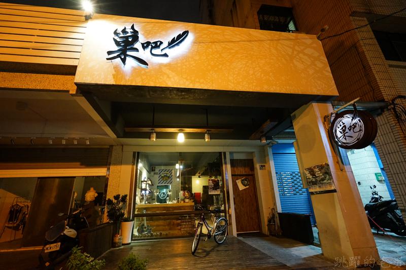 [花蓮夜生活]巢吧-放鬆的好地方  鮮釀小麥啤酒 綠啤酒真是好喝 不定期音樂活動  花蓮PUB  花蓮酒吧
