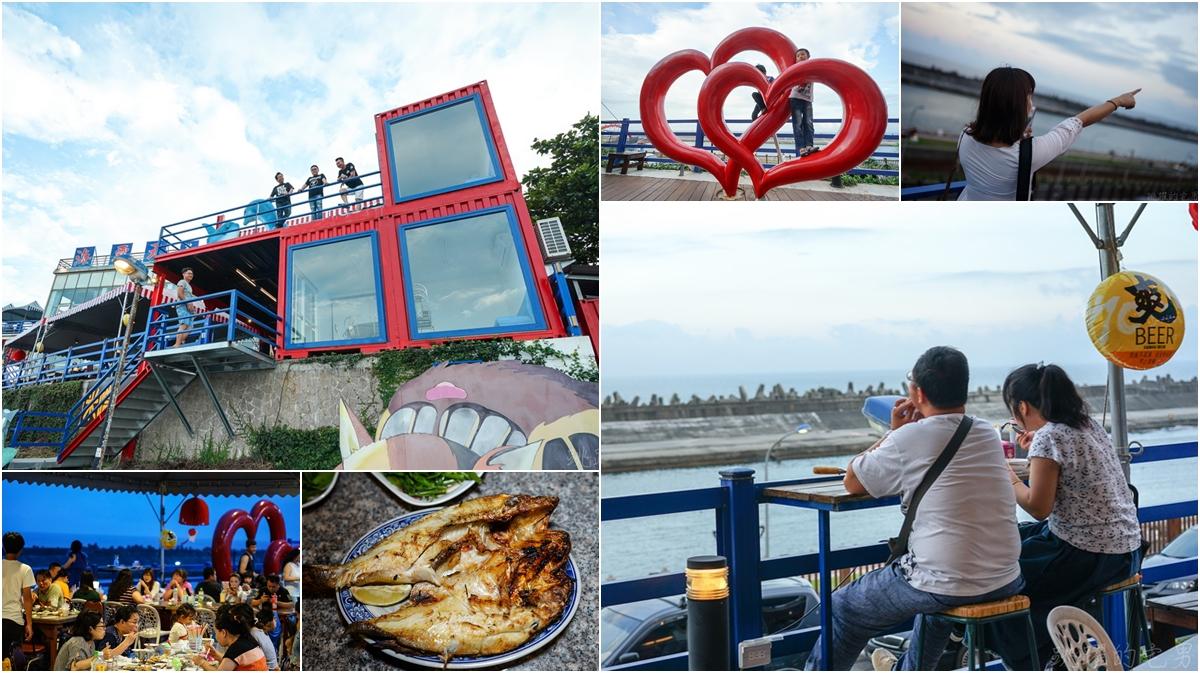 今日熱門文章:[花蓮市美食]米噹海洋館-花蓮不只貨櫃星巴克,還有貨櫃海景餐廳 面海餐廳吃飯好浪漫  愛心IG打卡景點  紅色拱橋