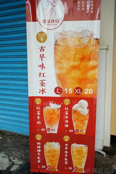[花蓮飲料]紅茶洋行 花蓮國聯店-古早味紅茶好喝又順口 夏日消暑必喝飲品