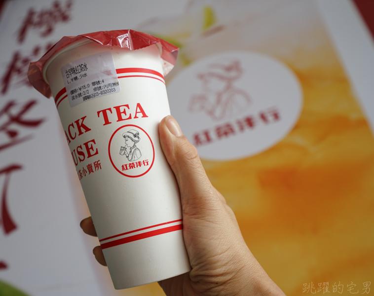 [花蓮飲料]紅茶洋行 花蓮國聯店-古早味紅茶好喝又順口 夏日消暑必喝飲品 @跳躍的宅男