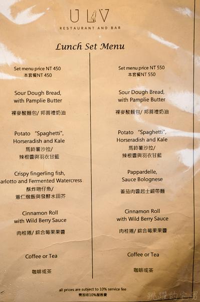 [台北大安區餐酒館]ULV Restaurant And Bar-細膩調味的極嫩鴨胸 燉飯 讓人無法忘懷  捷運忠孝敦化美食 東區美食推薦