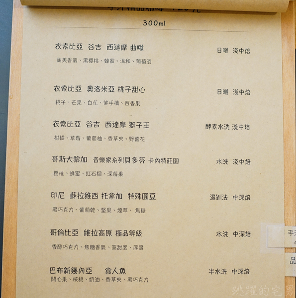[花蓮市美食]Piatto 菜-精心整理的美好空間 義大利麵 燉飯 蔬食 手沖咖啡(內有詳細菜單/ 須預約)