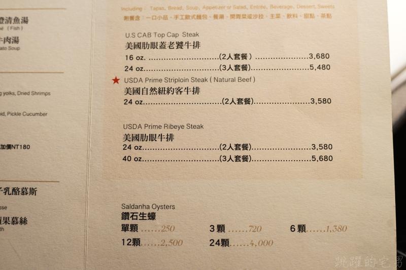 [台北中山區美食]綻1852 牛排館- 美式牛排活龍蝦加入台菜元素 不創意也不混搭 而是經年累月 渾然天成的滋味(文內詳細菜單)