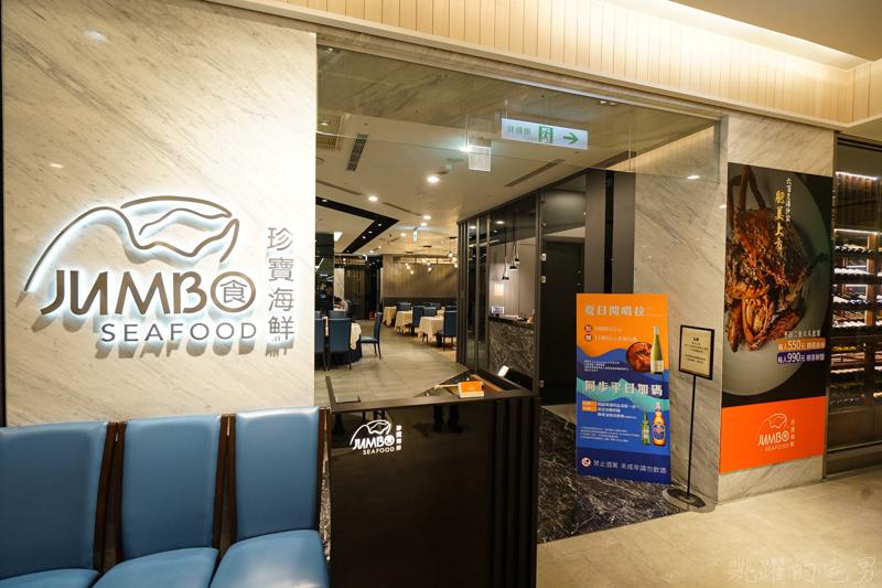[台北市政府站美食]珍寶海鮮-初嘗新加坡料理 大推白胡椒蟹,特殊香辣滋味擄獲我的心,2-3人平日套餐每人990元 新光三越A8美食  市政府捷運站美食