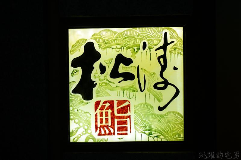 [台北劍潭站美食]松濤鮨-讓我起雞皮疙瘩的美味感動  江戶前壽司(需預約) 士林區美食推薦
