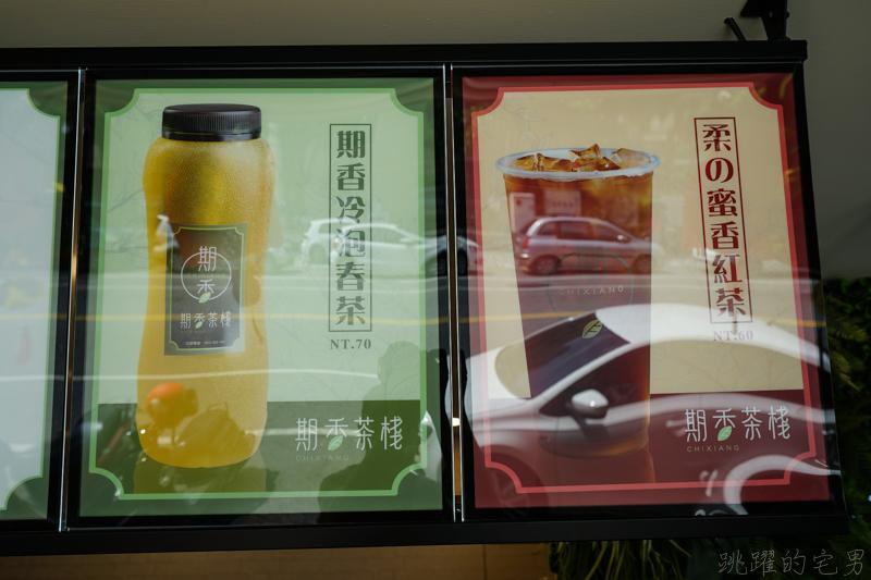 [花蓮美食]期香茶棧-全台第一家只使用東部茶葉手搖飲 品嘗赤柯山海拔750公尺現泡蜜香紅茶 花蓮富興村純果鳳梨汁超級好喝  喝了就知道不一樣