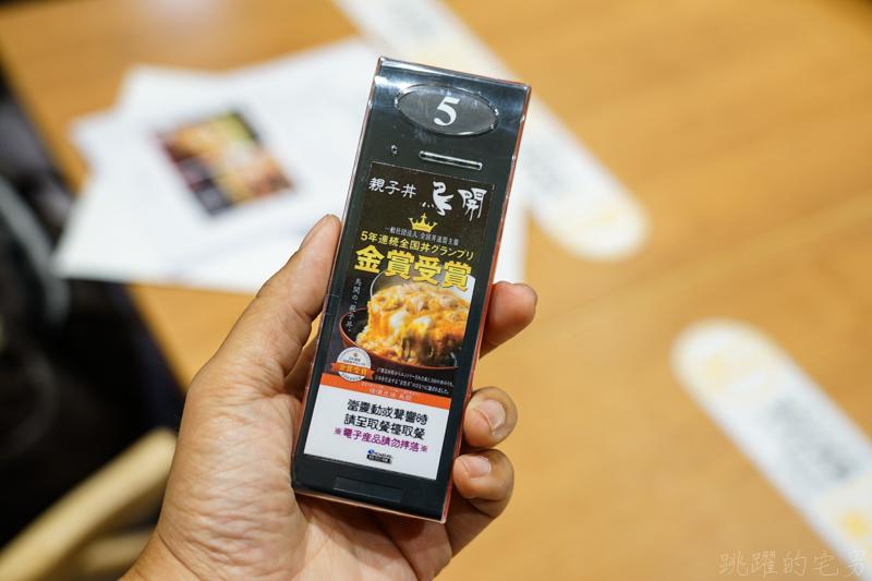 [林口美食]鳥開親子丼台灣店-連續五年日本金賞獎親子丼 首間海外分店就在台灣  難忘美味必須再來吃 林口三井美食 新北美食