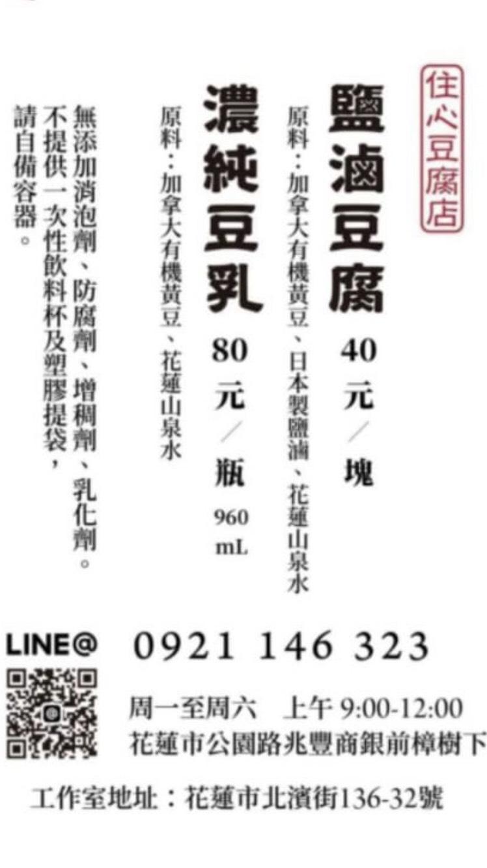 [花蓮市美食]住心豆腐店-大推超濃無糖豆漿 濃厚口感讓人一喝難忘 還是有機黃豆唷! 鹽滷豆腐也好好吃