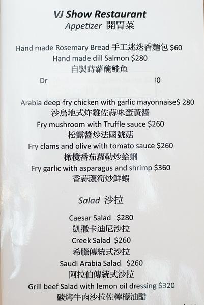 [台北市政府美食]VJ義法餐廳- 這家手作千層麵口感超Q彈 還是用和牛肉醬! 龍蝦義大利麵推薦 松菸附近美食推薦  信義區美食(內有詳細菜單)