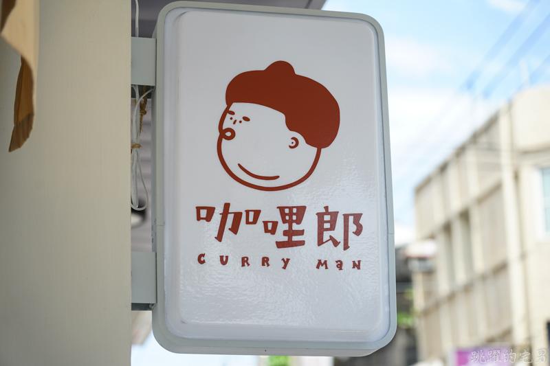 [花蓮美食]咖哩郎curry man-綠咖哩餃子裡面包的居然是OOOO?  還真是沒吃過! 日式咖哩 花蓮咖哩 花蓮市美食