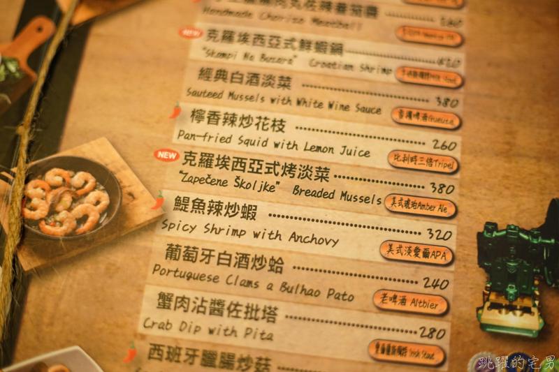 [大安區美食]中秋節聚餐就來這吧! ABV地中海餐酒館推出中秋節燒烤4-6人套餐 中秋節烤肉免準備超省事,365天都品嘗不完的精釀啤酒餐廳 不限時運動轉播餐酒館  國父紀念館捷運站美食