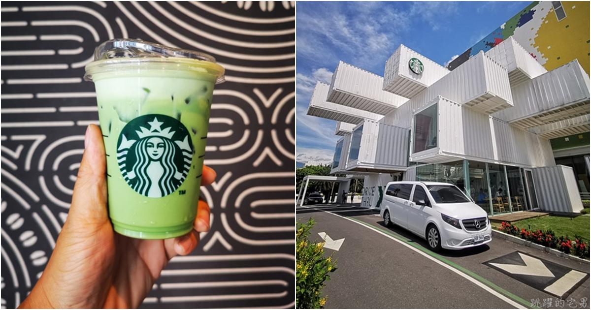 今日熱門文章:2019星巴克菜單 星巴克數位體驗 買一送一活動破解 讓你1天連抽3次!  Starbucks 數位體驗/門市活動/星禮程  貨櫃星巴克