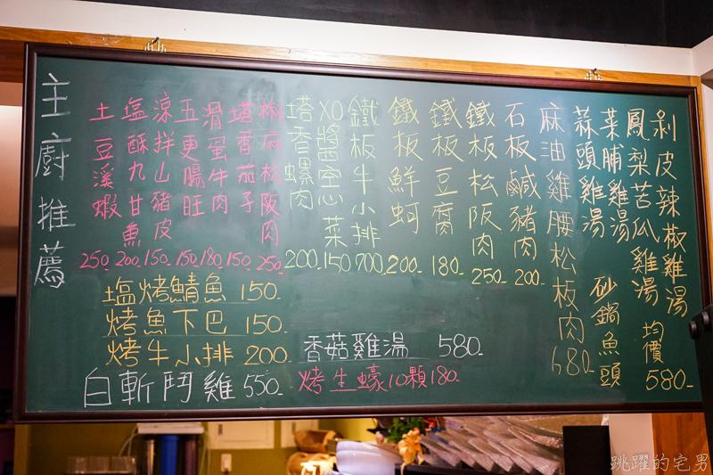 [花蓮瑞穗美食]新の店熱炒- 瑞穗火車站出來就看到,食材新鮮 環境舒服 價格非常可以! 瑞穗餐廳推薦 新的店熱炒瑞穗店