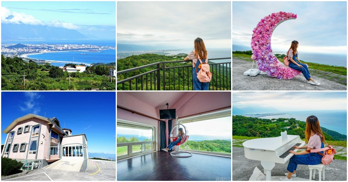 最新推播訊息:#花蓮最新IG景點 #花蓮最美秘境景觀玻璃屋