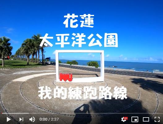 [花蓮影片]絕美太平洋就是我的跑步路線 太平洋公園自行車道 花蓮最近看海地點 東大門夜市旁  最美花蓮運動場所  花蓮景點 @跳躍的宅男