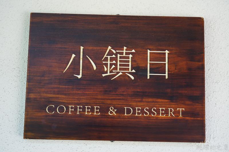 [花蓮玉里懶人包]玉里一日行程推薦 品嘗道地在地美食 還有根本沒聽過的剝皮辣椒香腸 最新IG咖啡廳 來花蓮走走吧~