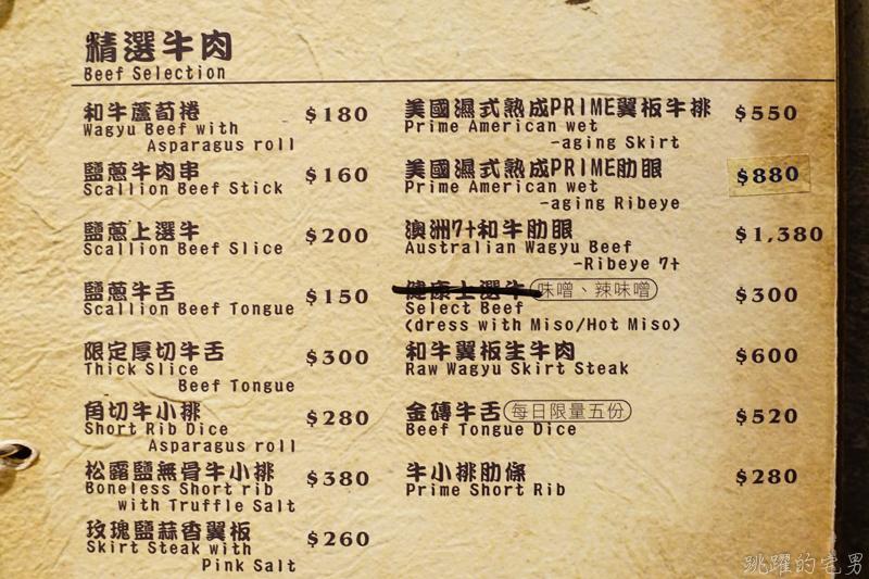 [花蓮美食]極焰精緻燒肉-炭烤美國Prime老饕牛排  食尚玩家推薦美食 直火燒烤展現絕佳美味 獲選「美旗林」評鑑推薦餐廳 花蓮頂級餐廳(內有詳細菜單)
