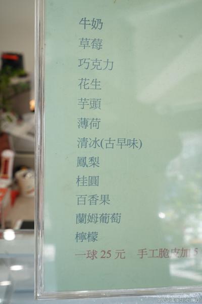 [花蓮冰店]明新冰菓店花蓮市分店-大推檸檬水與三豆冰 不輸佳興檸檬汁  花蓮50年老店 花蓮檸檬汁 花蓮美食