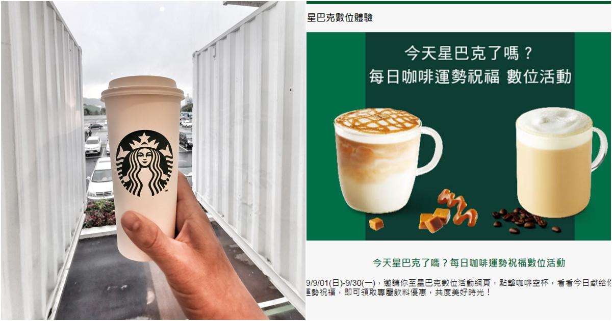 今日熱門文章:2019星巴克數位體驗 9月份連續30天買一送一活動開跑  星巴客衝一波! 2019星巴克菜單  Starbucks 數位體驗/門市活動/星禮程