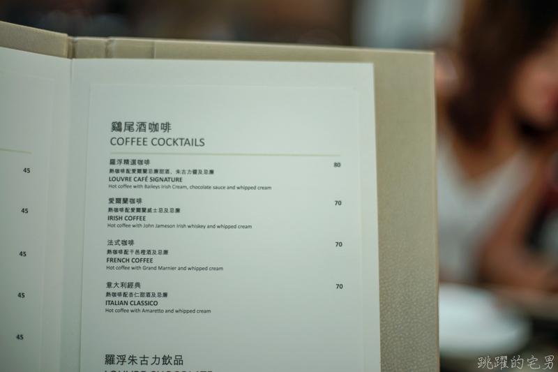 [澳門網美咖啡廳]Louvre Café 羅浮咖啡-透明王座好好拍 新濠天地IG網美景點