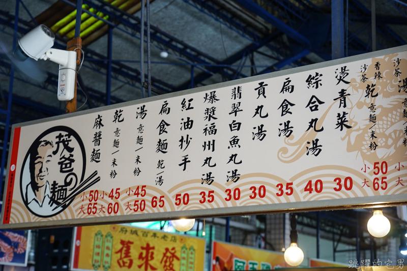[台南美食]茂爸的麵鴨母寮創始店–濃郁肉燥配Q彈意麵,滷味更是大推  小腸豬皮必吃 台南北區美食  台南小吃推薦  鴨母寮市場美食