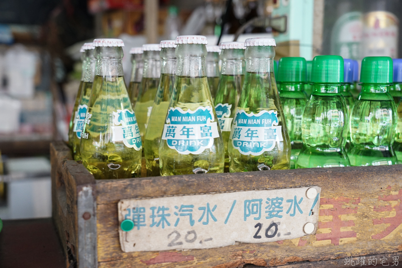 [台南鴨母寮市場美食]阿婆水- 超過80年老店 獨特滋味讓人難忘 台南唯一販售 名字來由讓人莞爾一笑  南青商店 台南美食 台南飲料 @跳躍的宅男