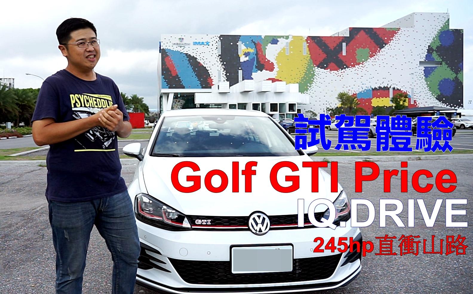 [影片]試駕2019 Golf GTI  245匹山路見真章 IQ.Drive安全更加分  GTI 7.5 price 花蓮vlog @跳躍的宅男