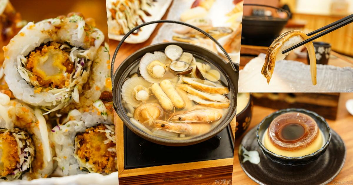 最新推播訊息:#花蓮日本料理 #食尚玩家