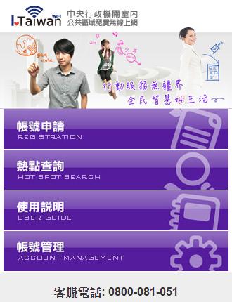 台灣上千個免費Wifi無線上網  國外遊客也能免費上網  iTaiwan免費上網 上網不用錢 內附網路申請步驟及APP下載