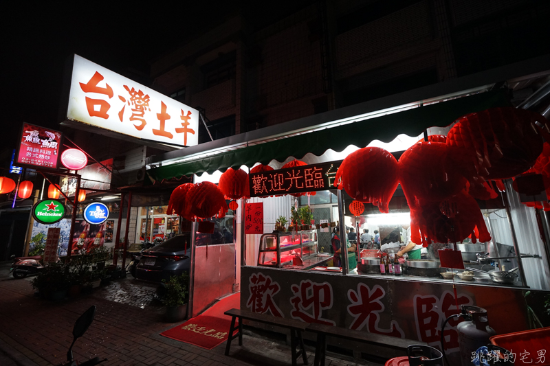 [花蓮吉安美食]台灣土羊搬新家 天冷就是想吃鍋 花蓮火鍋 花蓮羊肉爐 @跳躍的宅男