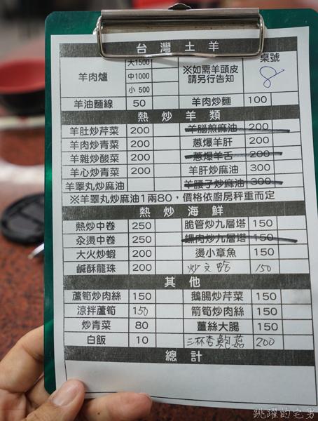 [花蓮吉安美食]台灣土羊搬新家 天冷就是想吃鍋 花蓮火鍋 花蓮羊肉爐