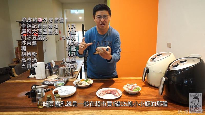 [氣炸鍋食譜][影片]香港媽媽秘密傳授 脆皮豬秘方大公開 氣炸鍋料理輕鬆上菜 皮脆好吃像是餐廳賣的,過年烤全雞不求人 35分鐘讓你黃金雞肉上桌 科帥氣炸鍋 AF701 台灣商檢