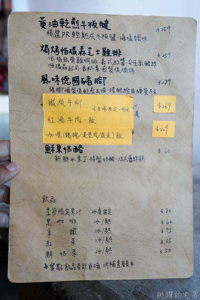 [花蓮美食]晨研早午餐-先烤後煎德國豬腳,酥脆口感令人驚喜  熟成牛排  花蓮早午餐 花蓮市美食