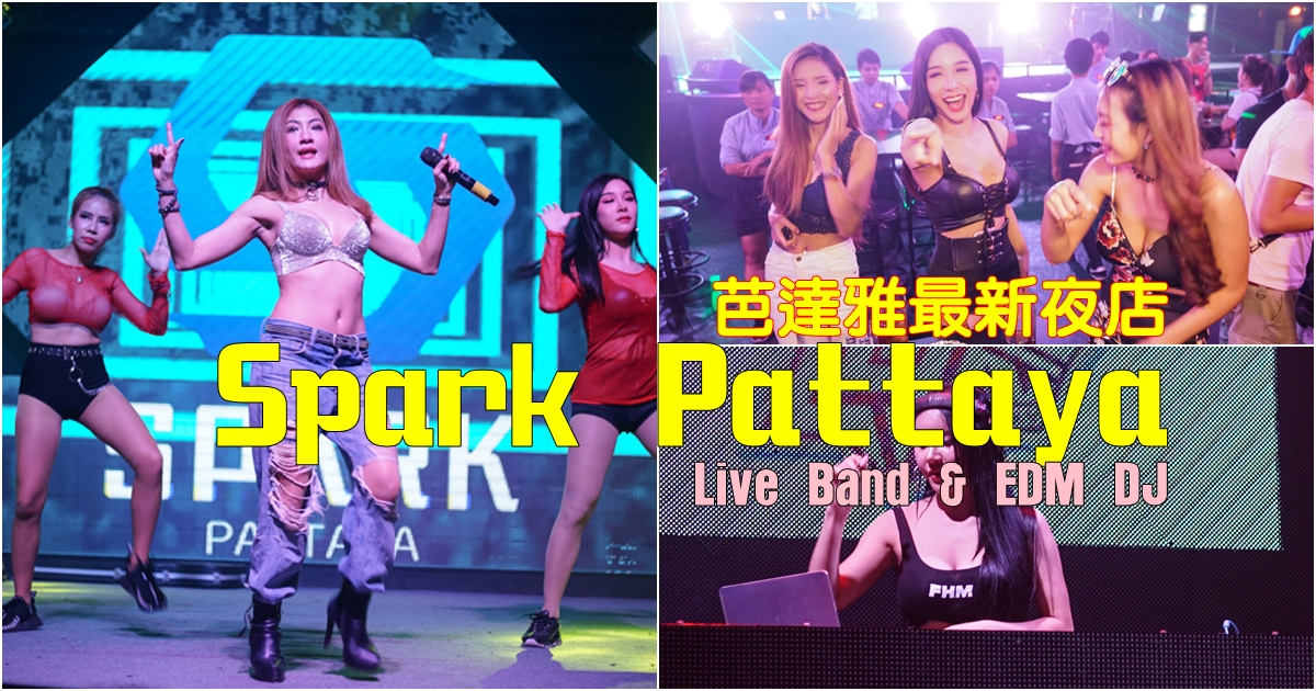 [芭達雅夜生活]Spark Pattaya-芭達雅大型夜店 現場Live Band  還有EDM DJ嗨翻全場  啤酒暢飲 生日派對 畢業旅行活動 芭達雅夜店 @跳躍的宅男
