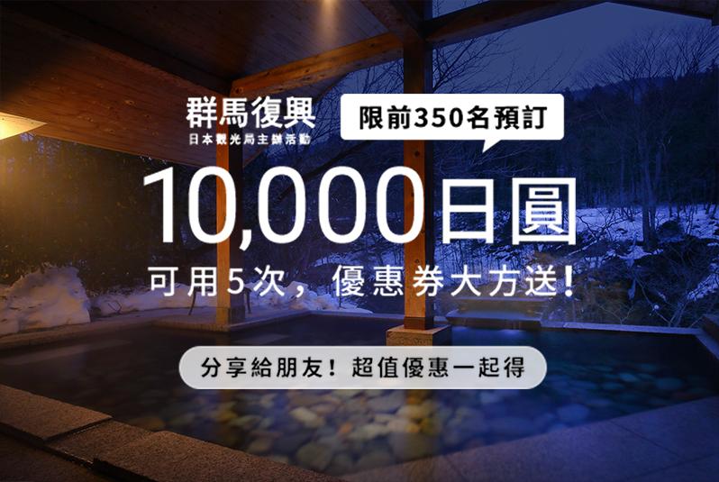 [日本住宿限時優惠]Relux日本訂房優惠看這裡 3/15前去日本箱根、長野及群馬住宿 ,單人最高優惠5萬日元 優惠名額有限 要訂要快!