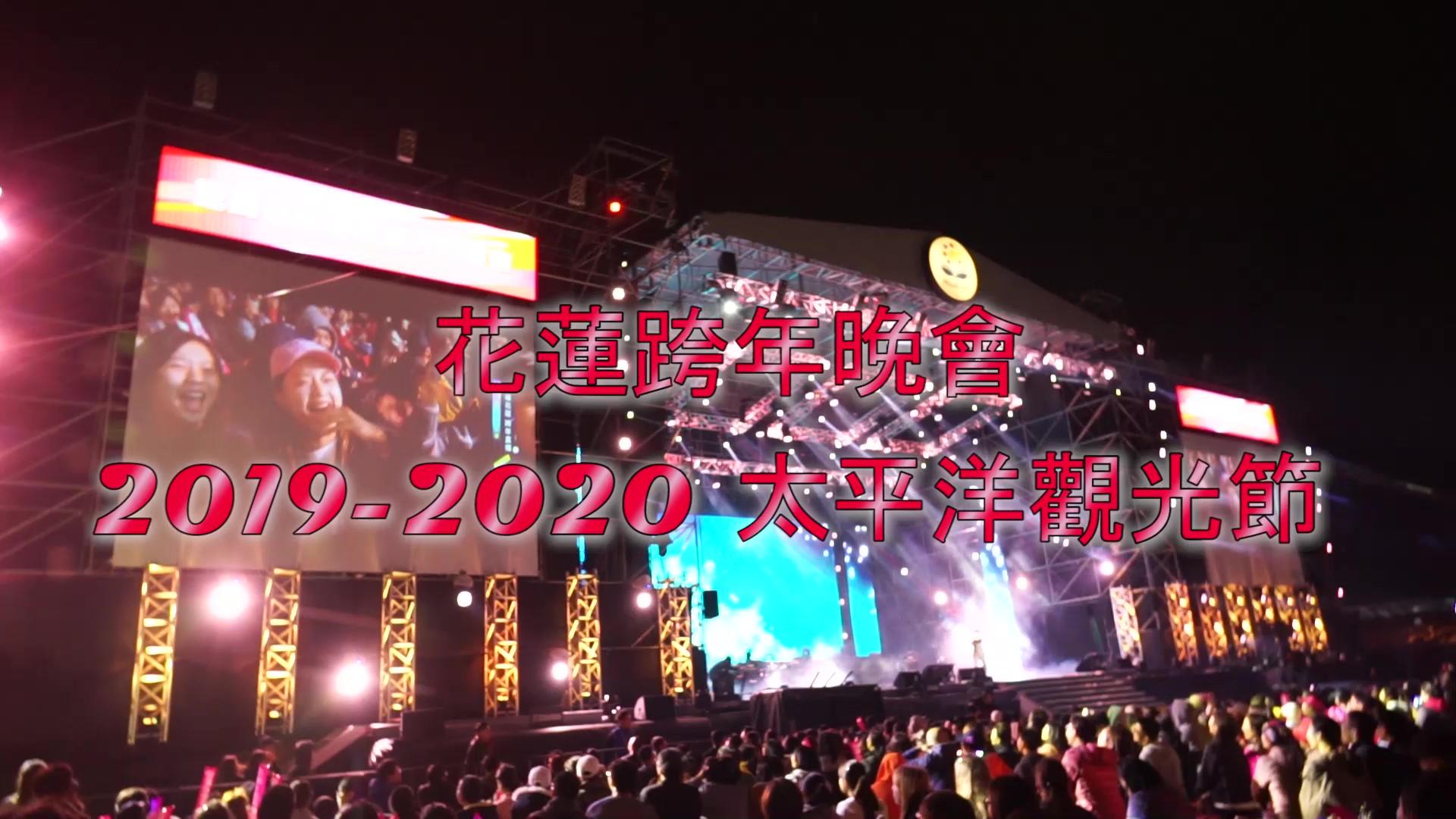 [影片]2019-2020 花蓮跨年演唱會 太平洋觀光節  2019年終感想 2020年我來啦~ @跳躍的宅男
