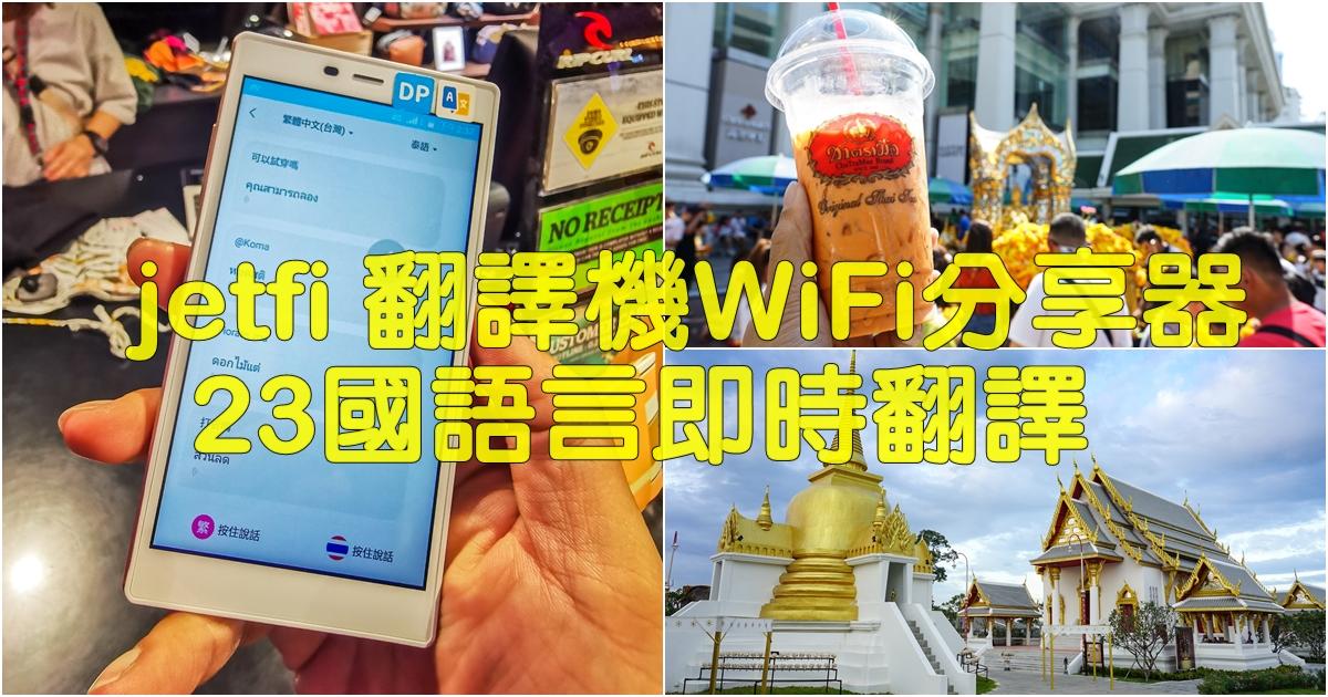 [2020wifi機推薦]Jetfi桔豐WIFI行動網路分享機-出國上網WiFi分享器結合翻譯機,23國語言即時翻譯 支援語音輸入 泰國網路吃到飽   通過ISO 27001資訊安全認證  日本上網吃到飽 @跳躍的宅男