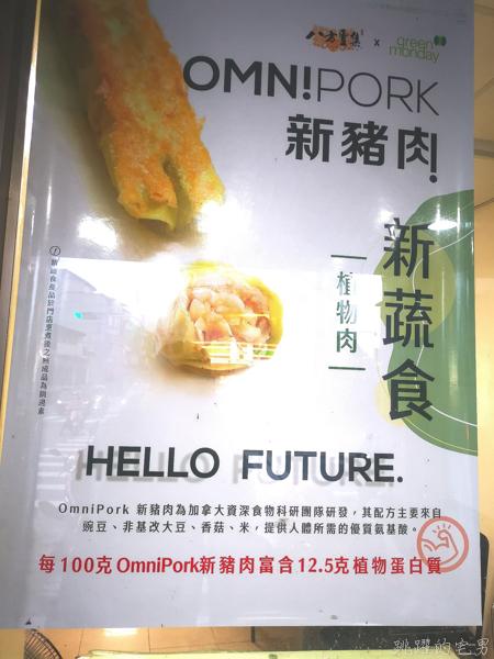八方雲集2020推出植物肉鍋貼 擁有12.5克植物蛋白質 初次品嘗未來肉 滋味原來如此啊  水餃、麵類、鍋貼 八方雲集菜單