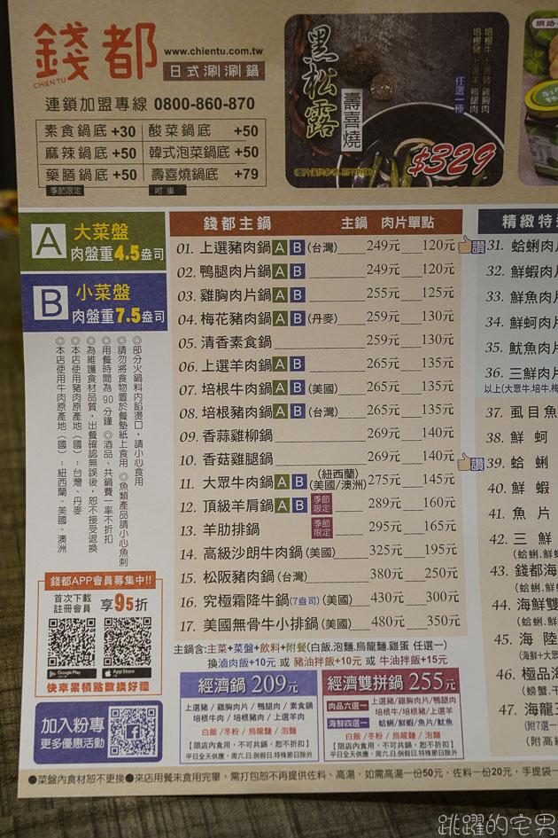 錢都日式涮涮鍋2021最新菜單價錢(1/15更新) 火鍋價錢  連鎖火鍋店