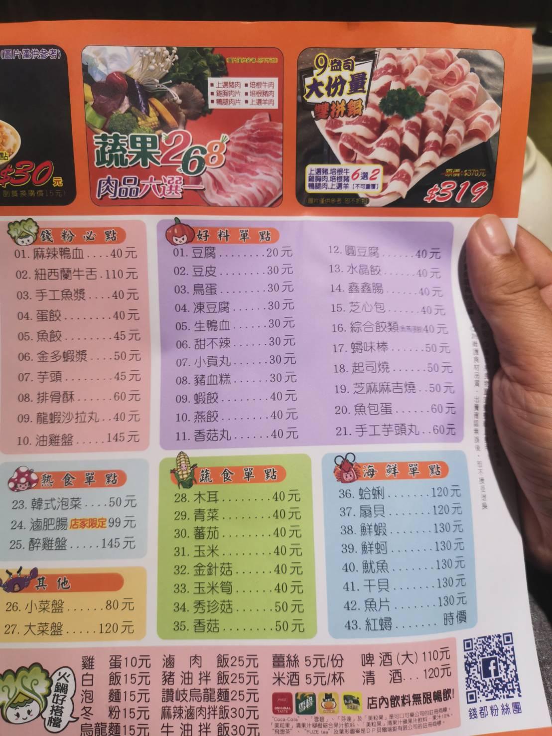 錢都日式涮涮鍋2020最新菜單價錢(8/29更新) 火鍋價錢  連鎖火鍋店