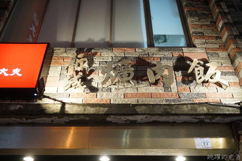 [花蓮美食]再訪滷大夫新城爌肉飯-在地人都讚不絕口的必吃爌肉飯 煙燻辣椒一定要加  吃過環境最好的控肉飯  排隊人潮只有多 下午不休息  半熟蛋牛丼推薦  花蓮控肉飯