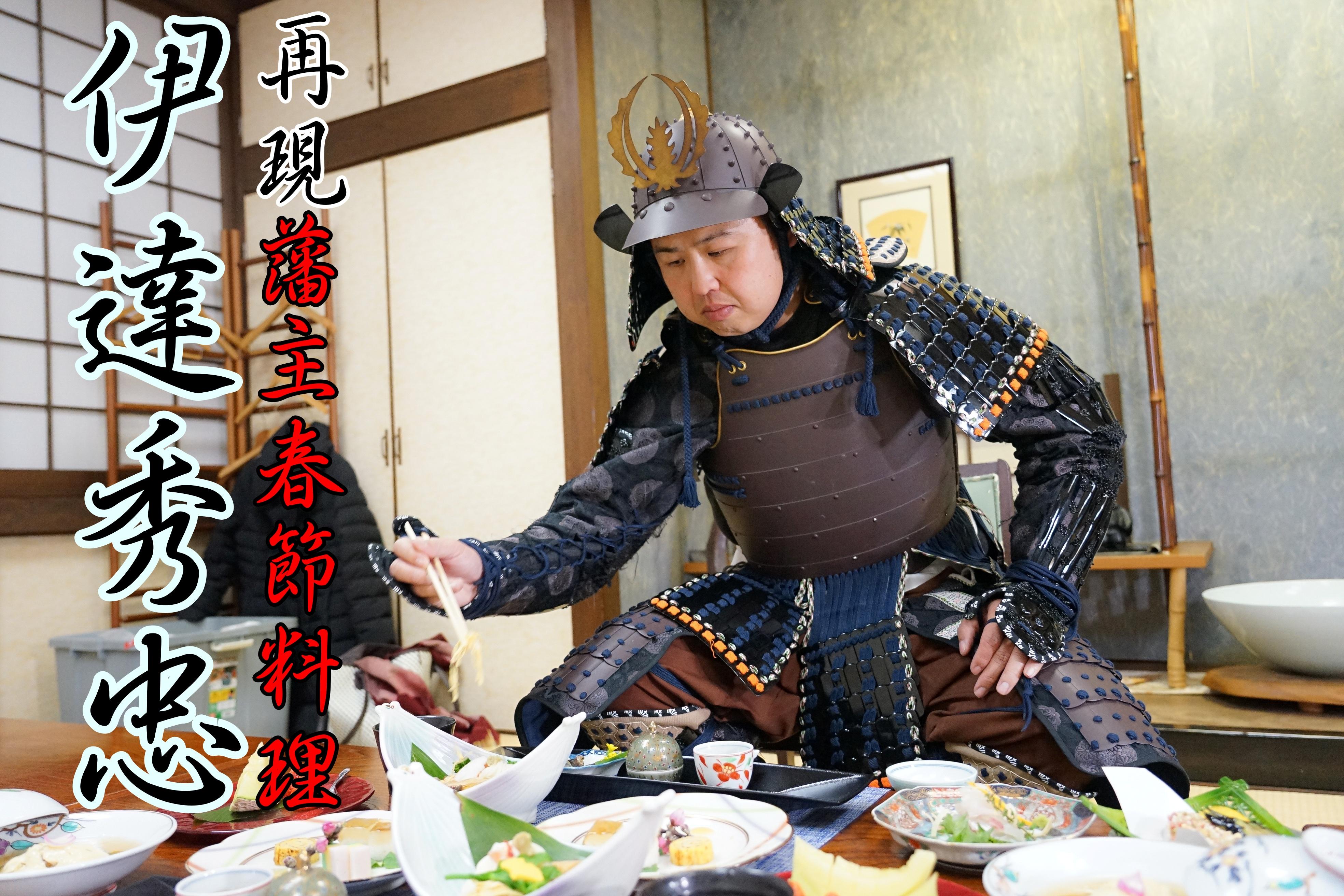 [日本愛媛宇和島美食] 穿著日本將軍盔甲 享用400年前伊達秀宗藩主春節料理 美味鯛魚&獨特體驗讓人大呼過癮  還可以用中文預定唷 -うわじまの料理や 有明 @跳躍的宅男