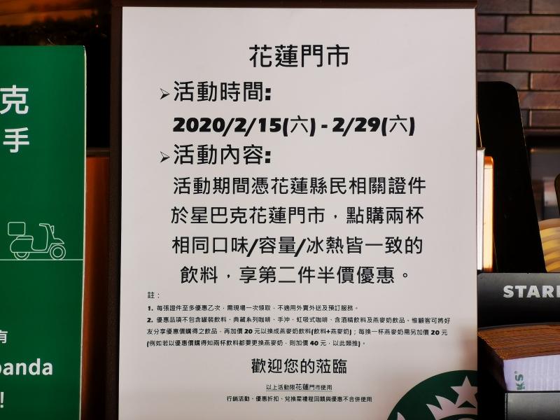 星巴克2020菜單價錢 咖啡拿鐵價格表  starbucks春季菜單  客製化你的飲料 數位體驗/門市活動/星禮程